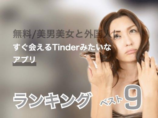Tinder(ティンダー)みたいなおすすめのマッチングアプリ5選|無料で出会うのは危険?