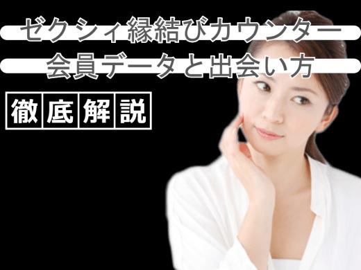 【完全マニュアル】ゼクシィ縁結びカウンターの会員データと出会うコツを紹介!