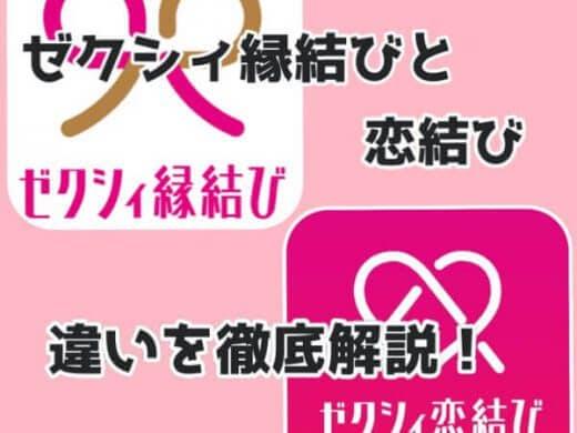 【比較】ゼクシィ縁結びと恋結びの違いを詳しく解説!違いは恋活or婚活か?