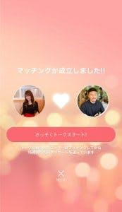 with マッチング成立