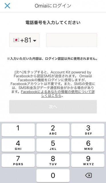 Omiai 電話番号認証