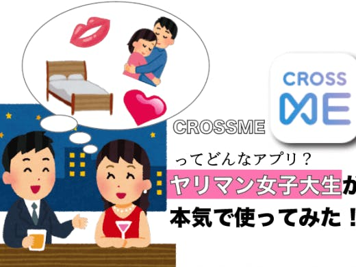 【体験談】CROSS ME(クロスミー)ってどんなアプリ?ヤリマン女子大生が本気で使ってみた!