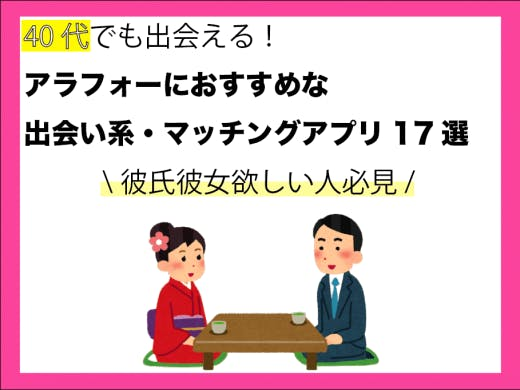 40代アラフォー男女におすすめな婚活・出会い系マッチングアプリ&サイト11選