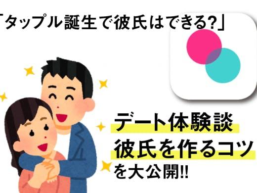 【体験談】タップル誕生で彼氏はできる?どんな彼氏ができるか大検証