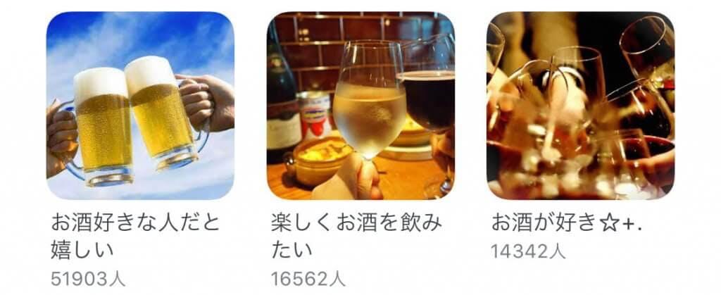 ペアーズ コミュニティ お酒好き