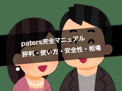 【完全マニュアル】パパ活アプリpaters(ペイターズ)の評価・評判・口コミから使い方