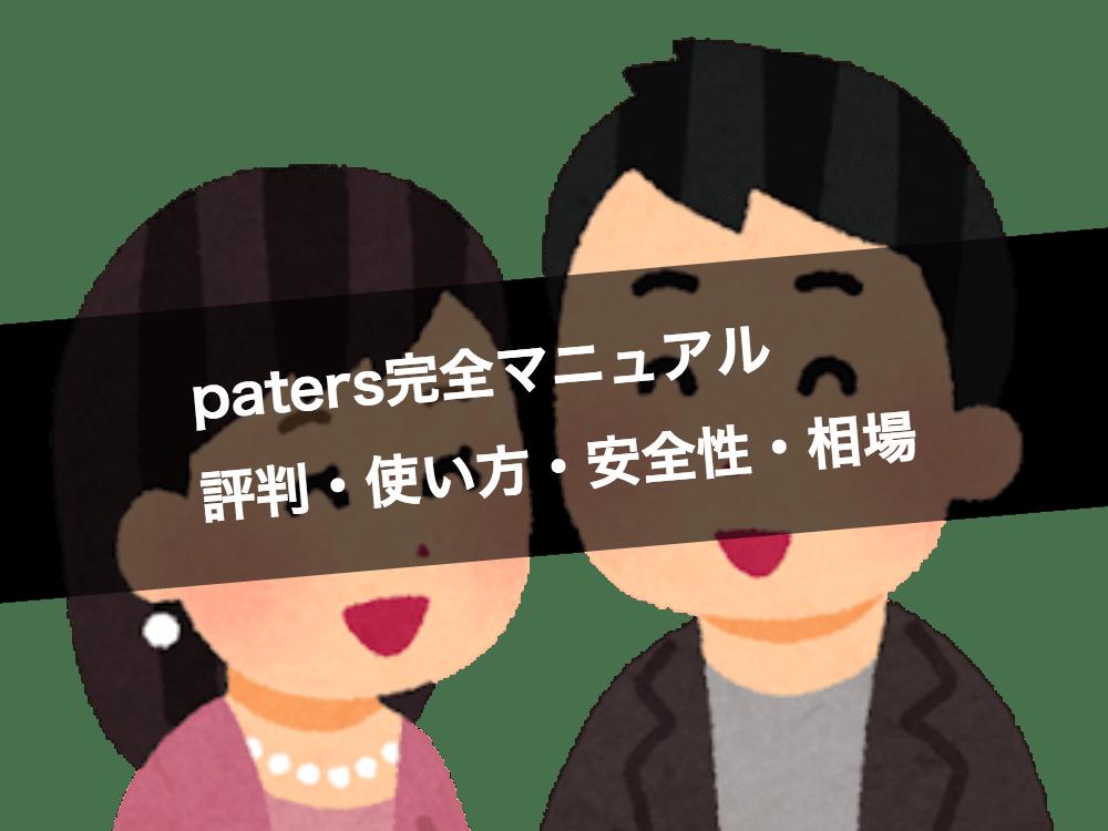 ママ活 アプリ ランキング