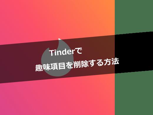 Tinder(ティンダー)で趣味項目を削除する方法