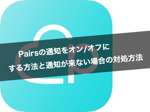Pairs(ペアーズ)の通知をオン/オフにする方法と通知が来ない場合の対処方法