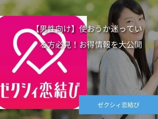 【男性向け】ゼクシィ恋結びの料金や仕組みやいいね数など気になる情報大公開!