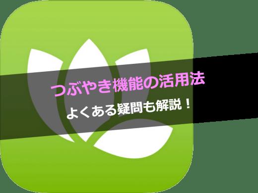 youbride(ユーブライド)のつぶやき機能の活用法と疑問を解決!