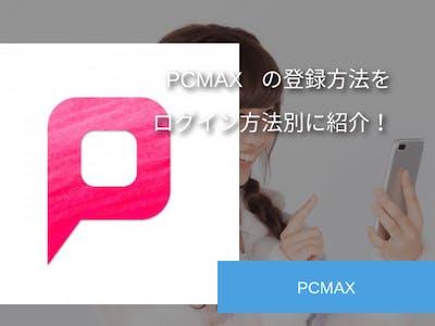 PCMAXの会員登録方法はこちら|ログイン方法別に紹介!