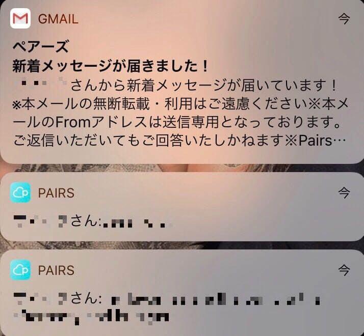 登録 ペアーズ バレる メールアドレス