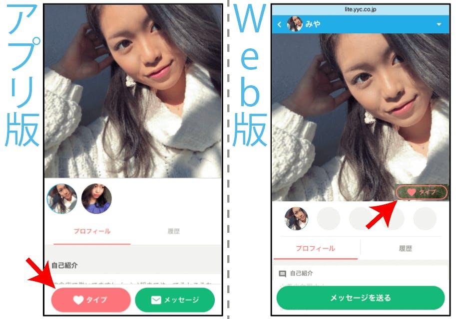 アプリ yyc
