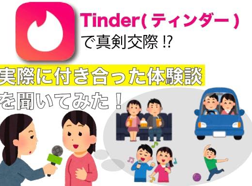 Tinder(ティンダー)で付き合った女性にヤリモクを避けて彼氏を作るコツを聞いた話