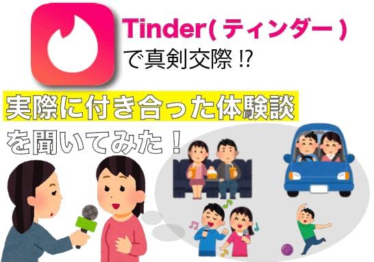 ティンダー 体験談