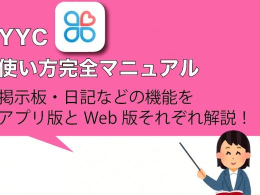 【画像付き】YYCの使い方|掲示板・日記などの機能をアプリ版とWeb版(PC)それぞれ解説!
