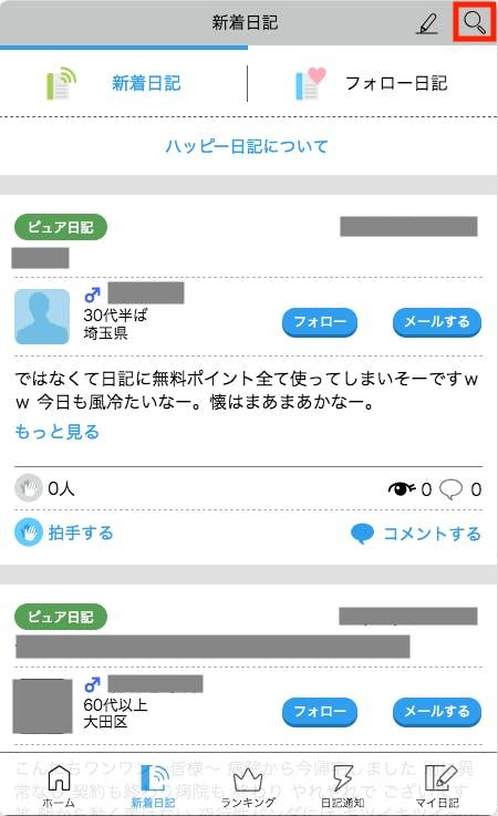 ハッピーメール プロフィール変更