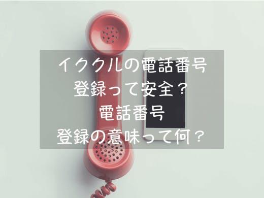 イククルの電話番号登録は安全?電話番号登録の手順を画像付き解説
