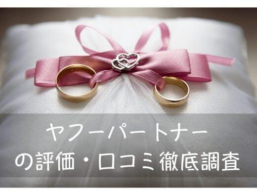 Yahoo!(ヤフー)パートナーで婚活できる⁉評価・評判・口コミから検証