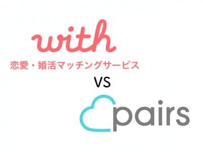 マッチングアプリwith(ウィズ)とPairs(ペアーズ)の機能を徹底比較!