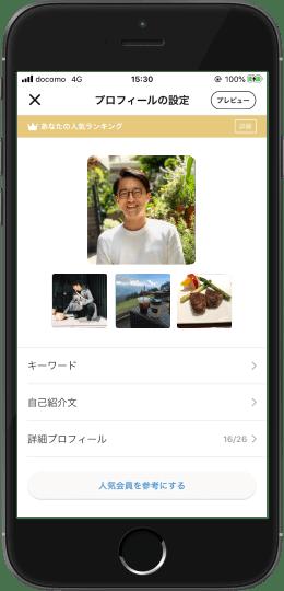 Omiaiの写真登録画面