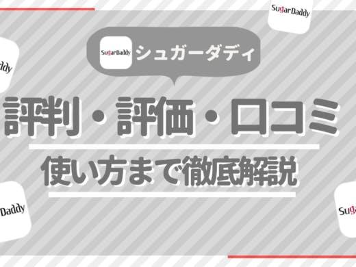 徹底解説!SugarDaddy(シュガーダディ)の評価・評判・口コミ&使い方