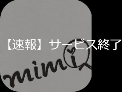 【速報】マッチングアプリmimi(ミミ)2019年3月29日(金)にサービス終了!