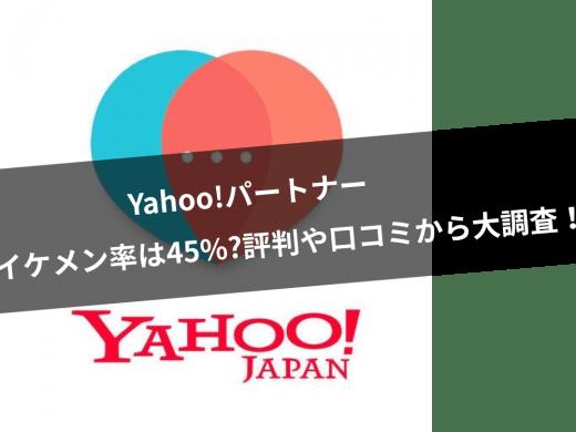 Yahoo!パートナーにイケメンはいるのかballoon編集部が徹底調査!