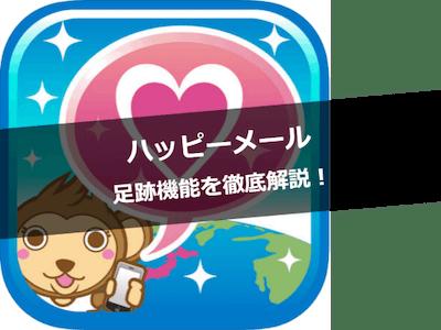 【30代/40代向け】ハッピーメールは出会いの宝庫!?おすすめの理由を大公開!