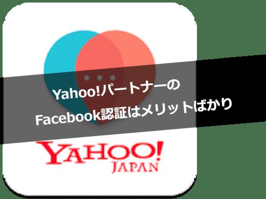 Yahoo!パートナー(ヤフーパートナー)のFacebook認証はメリットばかり!