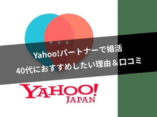 【40代向け】Yahoo!パートナーは婚活に最適!?おすすめの理由と利用者の口コミを徹底調査!