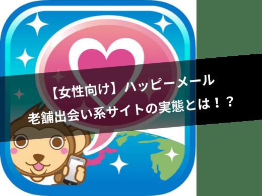 【女性向け】ハッピーメールをballoon編集部(女)が使ってみた!老舗出会い系サイトの実態とは!?
