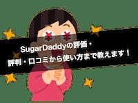 【完全マニュアル】SugarDaddy(シュガーダディ)の評価・評判・口コミから使い方まで教えます!