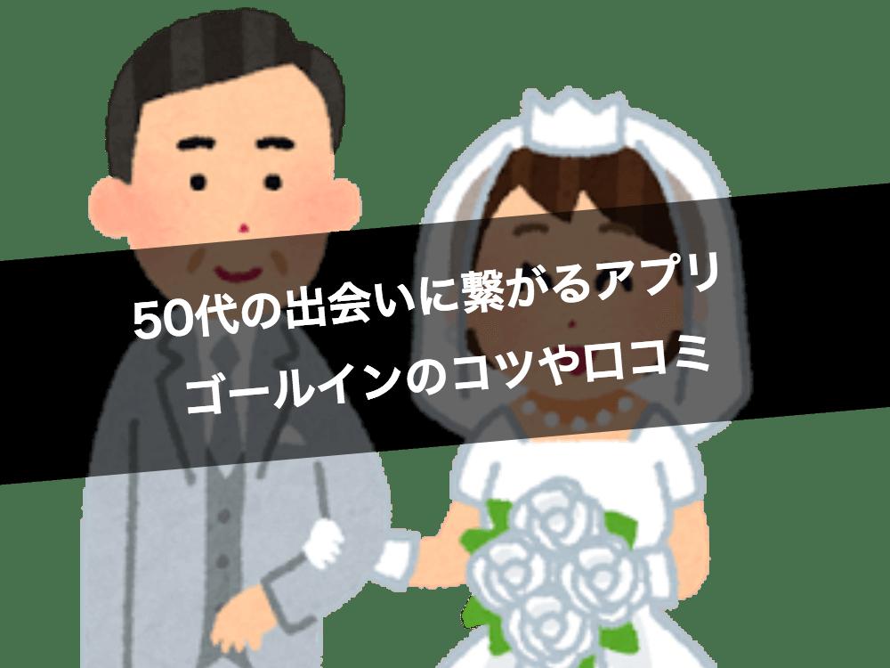 マッチングアプリ50代