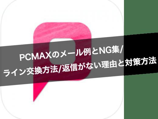 PCMAXのメール例とNG集/ライン交換方法/返信がない理由と対策方法など解説!
