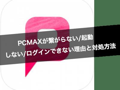 PCMAXが繋がらない/起動しない/ログインできない理由と対処方法