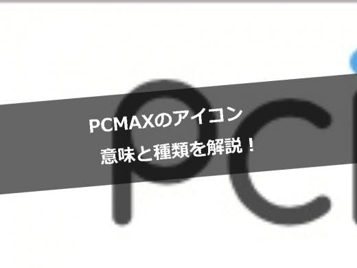 PCMAXのアイコンの意味と種類を超解説!全部知って効率を上げよう