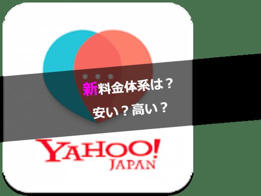 Yahoo!パートナー(ヤフーパートナー)の月額料金は?有料・無料会員の違いも解説!