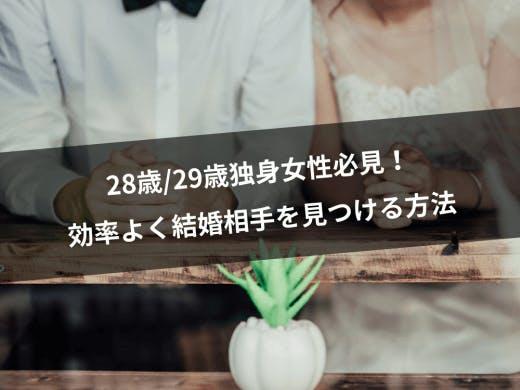 28歳/29歳の出会いが欲しい人におすすめな出会いの場と結婚できる婚活アプリ