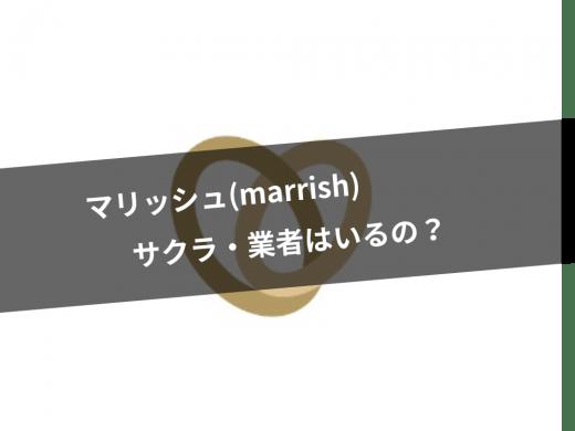 実際のマリッシュ(marrish)利用者が教えるサクラ・業者の存在|見分け方もご紹介