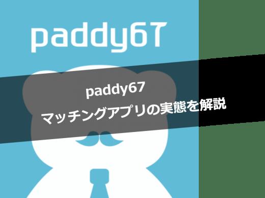 今話題のハイクラスな出会いができるマッチングアプリpaddy67の実態を解説!
