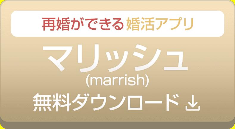 b-marrish
