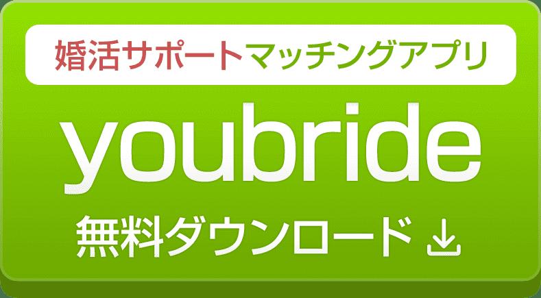 b-youbride