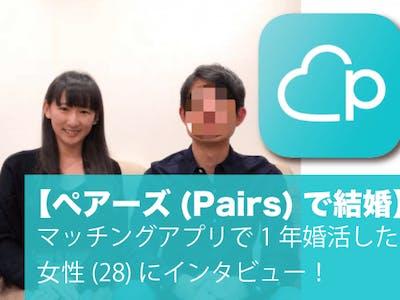 マッチングアプリPairs(ペアーズ)で結婚 1年婚活した女性(28)にインタビュー!