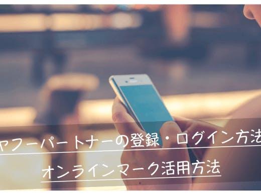 Yahoo!(ヤフー)パートナーの登録・ログイン方法とオンラインマークの活用法