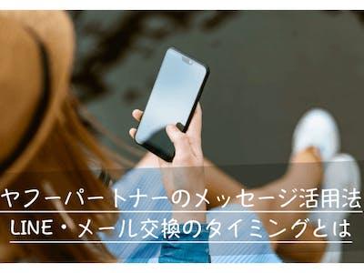 Yahoo!(ヤフー)パートナーで会えるメッセージとLINE/メール交換のコツ