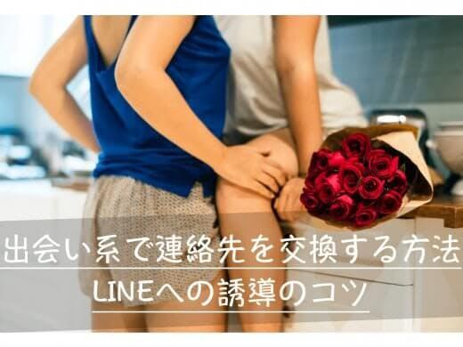 出会い系サイトで連絡先を交換する方法/ラインへの誘導の仕方を公開!自らLINEを教える女性は業者?