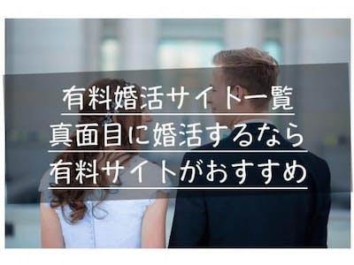 【料金比較】婚活サイトは完全無料はおすすめできない?おすすめの有料婚活サイト一覧