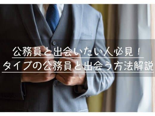 婚活/出会い公務員との出会いにはマッチングアプリが最適!